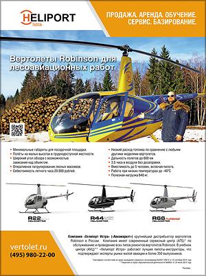 Heliport Istra. Вертолеты для лесоавиационных работ