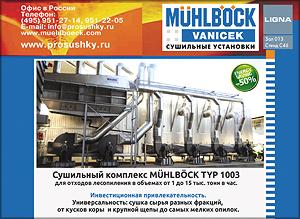Muehlboeck Vanicek. Сушильные камеры для древесин