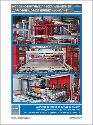 Wemhoener. Оборудование для ламинирования материалов на древесной основе