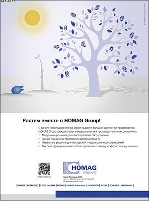 Homag. Деревообрабатывающее оборудование