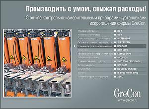 GreCon. Системы искрогашения и измерительные системы