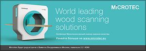Microtec. Измерительное оборудования для лесопильных заводов