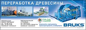 Bruks. Оборудования для лесопильных заводов, для плитных производств. Рубительные машины
