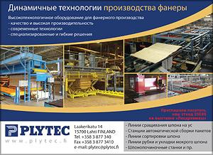 Plytec. Оборудование для производства фанеры