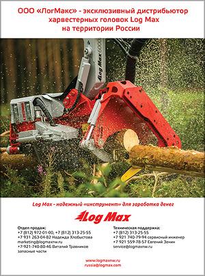 Log Max. Харвестерные головки