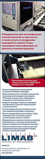 Limab. Оборудование для классификации пиломатериалов по прочности, внедрение маркировки CE, сканеры бревен