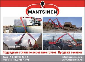 Mantsinen. Перевалочная техника