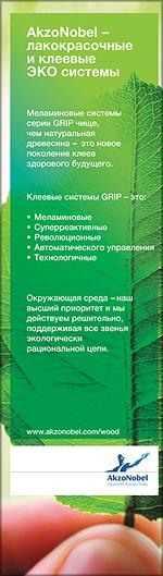 AkzoNobel. Покрытия и клеи для древесины