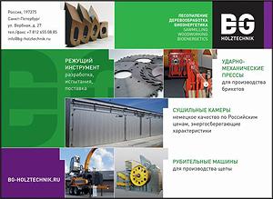 BG Holztechnik. Оборудование и режущий инструмент (пилы, фрезы и др.) для лесопиления, деревообработки, лесной биоэнергетики. Сушильные камеры для древесины