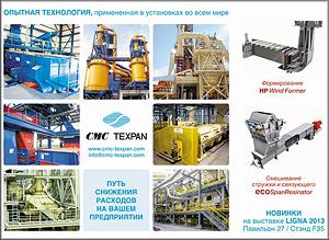 CMC-Texpan. Формирующие машины и оборудования для древесно-подготовительных цехов