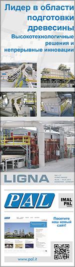 PAL. Оборудование для производства древесных плит