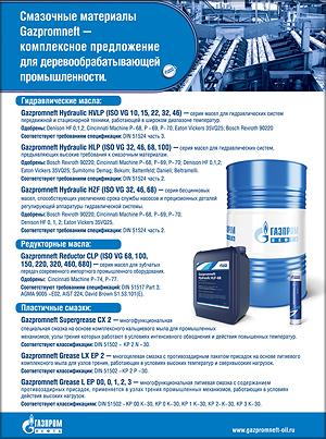 Газпром-Нефть. Масла для лесозаготовительной и другой техники