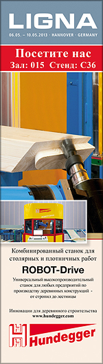 Hundegger. Оборудования для производства деревянных конструкций, деревянных домов