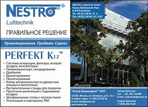 Nestro Lufttechnik. Системы аспирации, фильтры, вентиляторы, дробилки, брикетирование и пеллетирование, котельные на древесных отходах