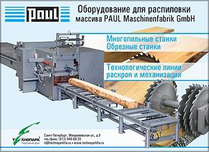 Технопарк ЛТА. Оборудование для распиловки Paul