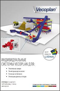 Vecoplan. Оборудование для лесопильных производств и переработки отходов. Измельчители древесины