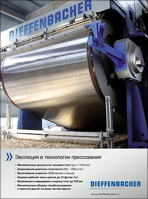 Dieffenbacher. Оборудование для производства древесных плит