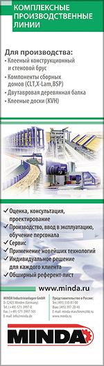 Minda. Оборудование для деревянного домостроения и производства строительных балок и бруса.