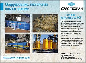 CMC-Texpan. Формирующие машины и оборудования для древесно-подготовительных цехов на плитных производствах