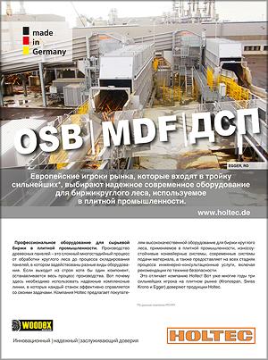 Holtec. Оборудование для лесопильных заводов