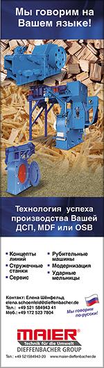 Maier. Оборудование для пеллетирования древесины и изготовления щепы