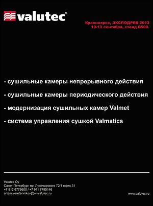 Valutec. Сушильные камеры для древесины