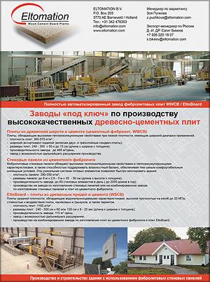 Eltomation. Оборудование для производства фибролитовых плит