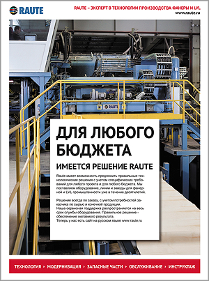 Raute. Оборудование для производства фанеры и LVL