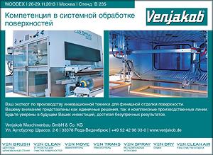 Venjakob. Деревообрабатывающее оборудование