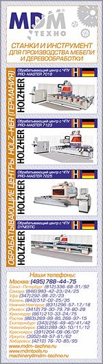 МДМ-Техно. Оборудование для деревообработки и производства мебели