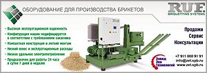 Завод Эко Технологий. Оборудование для производства топливных брикетов
