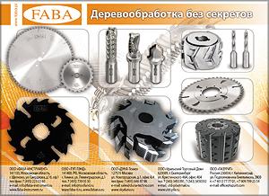 FABA. Деревообрабатывающий режущий инструмент (пилы, фрезы и др.)