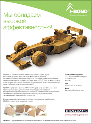 Huntsman. МДИ-клеи для производства древесных плит