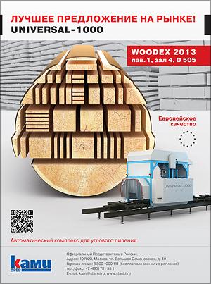 КАМИ. Оборудование для лесопиления, деревообработки и производства мебели
