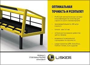 Lisker Oy. системы оптимизации и измерений для лесопильной промышленности