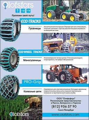 Olofsfors. Гусеницы для колес лесозаготовительной техники