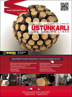 Ustunkarli. Оборудование для лесопильных производств
