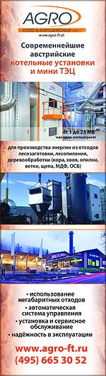 Agro. Оборудование для производства энергии из биомассы