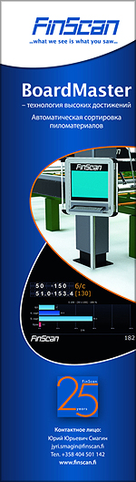 FinScan. Автоматическая сортировка пиломатериалов