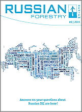 Cover of Russian Forestry Review 6'2015